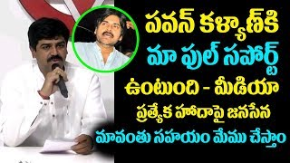 Pawan Kalyan Janasena Press Meet | AP Special Status Issue | JanaSena Future Plans | #JanaSena