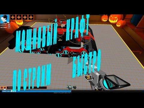 Мощный наземный танк в Robocraft