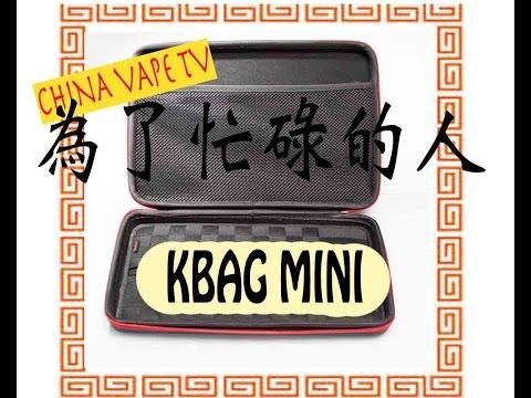 忙しい人のためのKbag mini - Coil Master