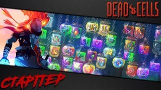 Dead Cells | Обзор оружия ближнего боя (v 1.1)