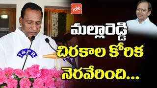 Telangana Minister Malla Reddy's Long Time Wish Fulfilled | KCR New Cabinet 2019