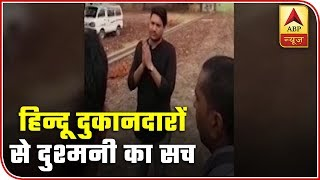 SP MLA From Kairana Urges Muslims To Boycott Shopkeepers Supporting BJP | ABP News