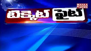 Ichapuram TDP vs YCP Ticket Fight |