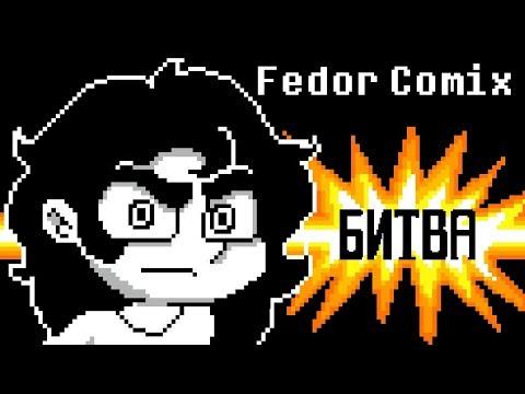 Битва с FEDOR COMIX (анимация Undertale)