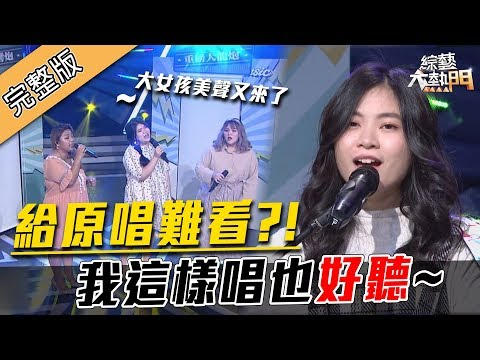 台綜-綜藝大熱門-20190416 給原唱難看?!不是原唱這樣唱才好聽!