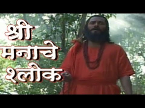 Samarth Ramdas Swami - Shree Manache Shlok - 74