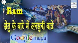 Rama Setu -everything about Adam's Bridge (must know before die )