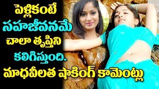 Actress Madhavi Latha Talk about Marriage | Heroine Madhavi Latha Not Get Married | Top Telugu Media