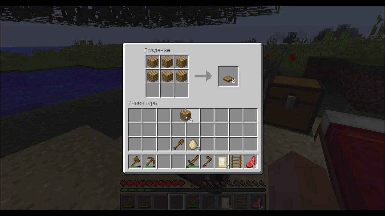 Как сделать рагу в майне