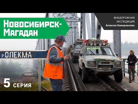 Экспедиция Новосибирск-Магадан 2014. Пятая серия