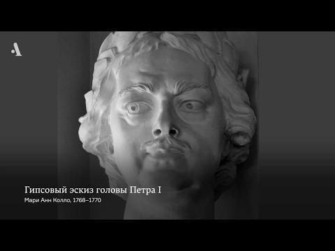 Окно в Европу — взгляд снаружи. Из курса «Россия глазами иностранцев»