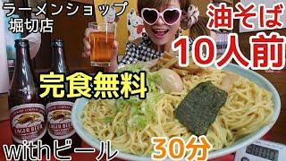 【大食い】ビールのツマミにデカ盛り食べた(笑)【完食無料】
