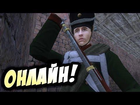 Сетевые битвы в Mount & Blade: Warband - Napoleonic Wars!