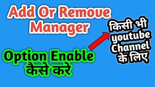 How to enable ADD or REMOVE MANAGERS in YouTube channel