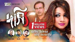 Dosshi   Asif Akbar & Akhi Alomgir   Official Lyric Video   Bangla new song 2017