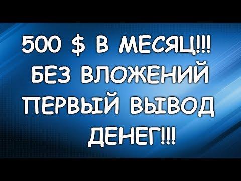 Как заработать в интернете по 500 рублей в день