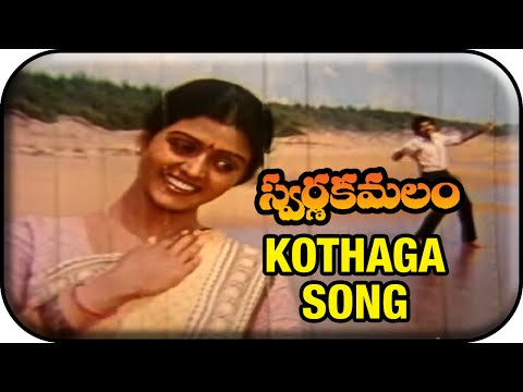 Swarnakamalam Movie Songs - Kothaga Rekka Song - Venkatesh Bhanupriya...