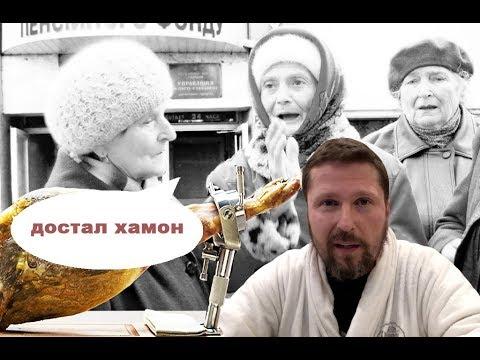 Обычные киевляне плюются хамоном