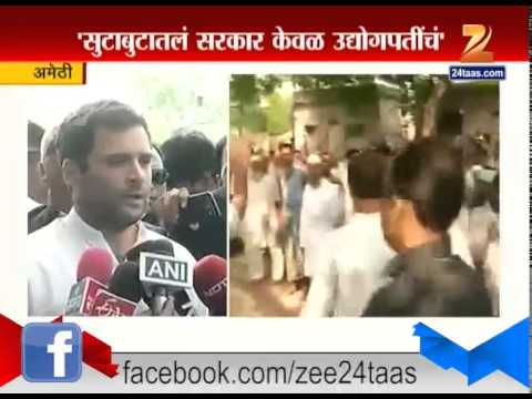 Amethi : Rahul Gandhi Prime Minister Narendra Modi