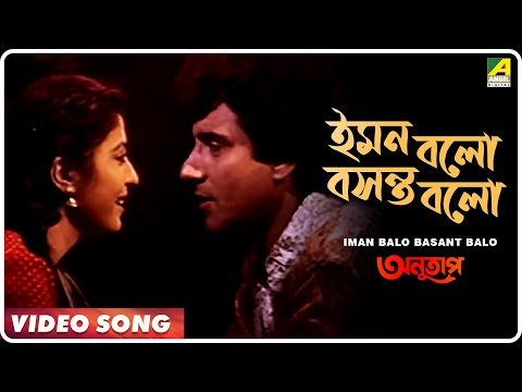 Iman Bolo Basant Bolo | Bappi Lahiri & Anuradha Paudwal | Anutap | Debashree & Raj Babbar video