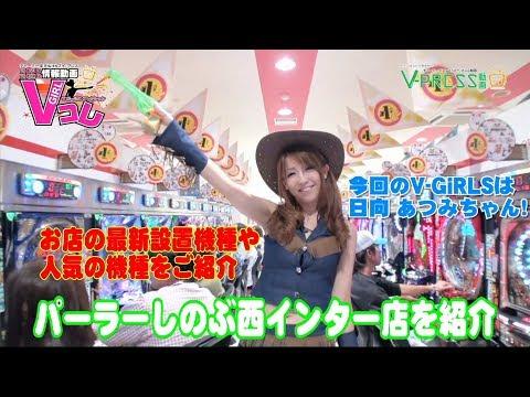 パチンコ・パチスロ情報動画 Vコレ #9 パーラーしのぶ西インター店