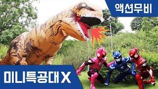 [MiniforceX]ActionMovie - dinosaur Special! T-rex vs Minifroce