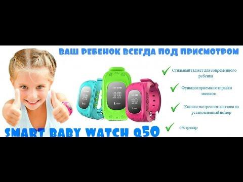 Детские смарт - часы с GPS трекером ( smart baby watch q50) AliExpress - Китай
