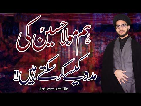 Hum Maula Hussain (a.s) Ki Madad Kaysy Kr Sakty Hyn !! | Maulana Hafiz Syed Zaigham-Al-Gharavi | 4K
