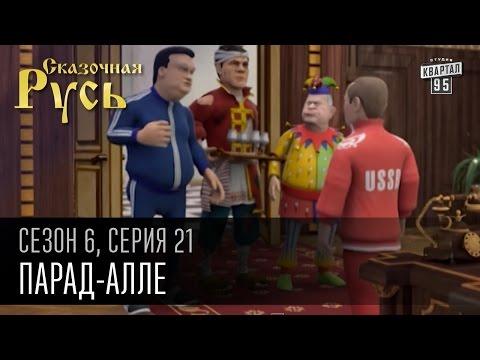 Сказочная Русь, 6 сезон, серия 21 | Парад-алле | парад 9 мая,Встреча Президентов,боевой Шляшко.