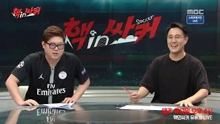 [감스트 이스타] 핵인싸커 생방송 - MBC 스포츠매거진