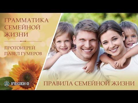 Правила семейной жизни. Протоиерей Павел Гумеров