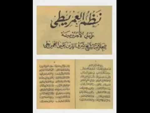Nadhom Kitab kuning imriti