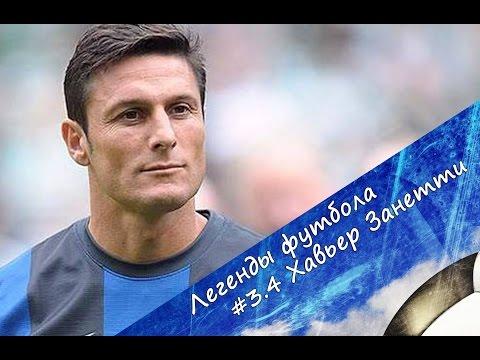Легенды Футбола: Хавьер Занетти