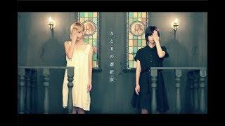 【公式】感覚ピエロ「拝啓、いつかの君へ」6th MV (ドラマ「ゆとりですがなにか」主題歌)
