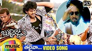 Thalaiva Video Song   Bujjigadu Telugu Movie Songs   Prabhas   Trisha   Puri Jagannadh