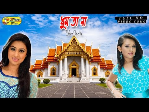 Dum Ta Na Na | HD Movie Song | Shakib Khan & Apu Bishwas | CD Vision