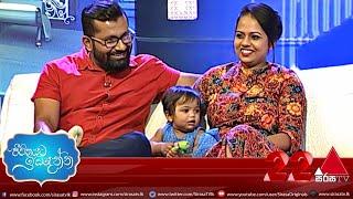 Jeevithayata Idadenna | Manuranga Wijesekara & Dilthara Shalani | 22nd September 2020