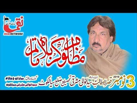 Zakir Ghulam Jafar Tiyar 3 November 2019 Yadgar Majlis Aza (Syedan Wali Mashraqi Sialkot)