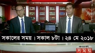 সকালের সময়   সকাল ৮টা   ২৪ মে ২০১৮    Somoy tv News Today   Latest Bangladesh News
