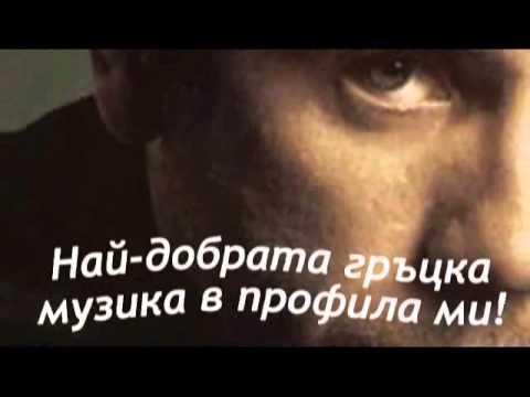 Giorgos Mazonakis - Exo Nevriasei