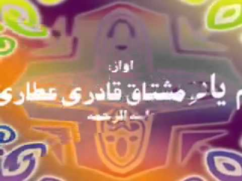 Lam Yati Naziruka Fi Nazarin By Haji Mushtaq Qadri Attari   Youtube video