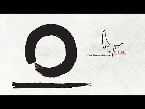 Idan Raichel - Be'Chamesh Shniyot (In Five Seconds) - עידן רייכל - בחמש שניות