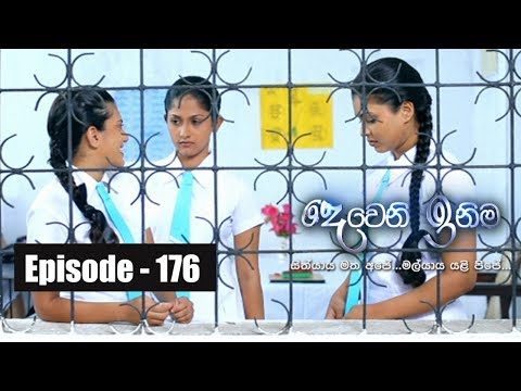 Deweni Inima | Episode 176 09th October 2017