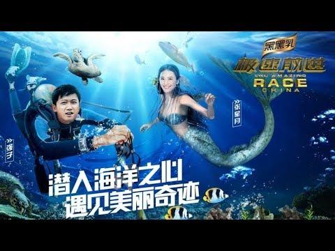 《極速前進》第八期 20170922 完整版: 賈靜雯水下與鲨共舞 兇殘企鵝緻王麗坤花容失色