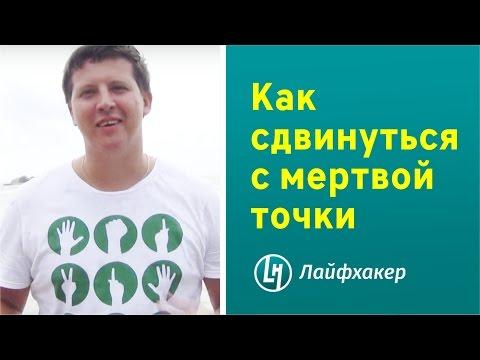 ✈ Как достичь цели и сдвинуться с мертвой точки - Достижение цели - Лайфхак - Андрей Меркулов