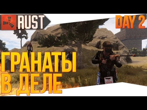 Rust New Experimental (Survival, Day 2) - ГРАНАТЫ В ДЕЛЕ (МЕГА ПЛАН)