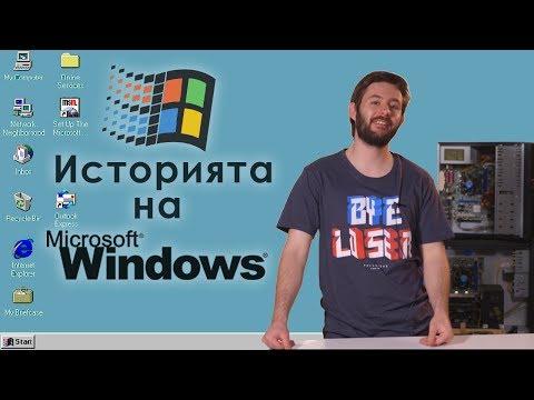 Историята на WINDOWS - най-популярната операционна система (Ctrl + Alt + Del)