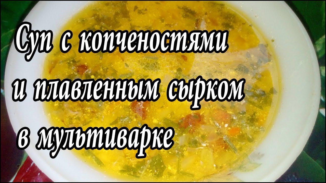 Суп с копченым сыром рецепт пошаговый