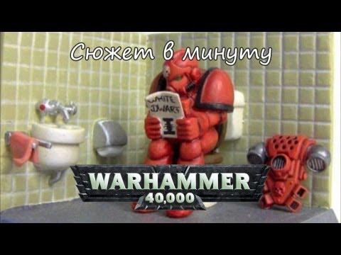 Warhammer 40000 - Сюжет в минуту