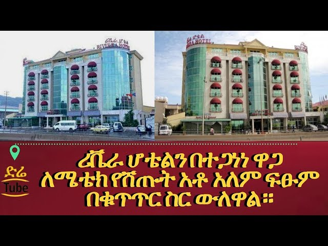 ETHIOPIA - METEC And The unimaginable Corruption